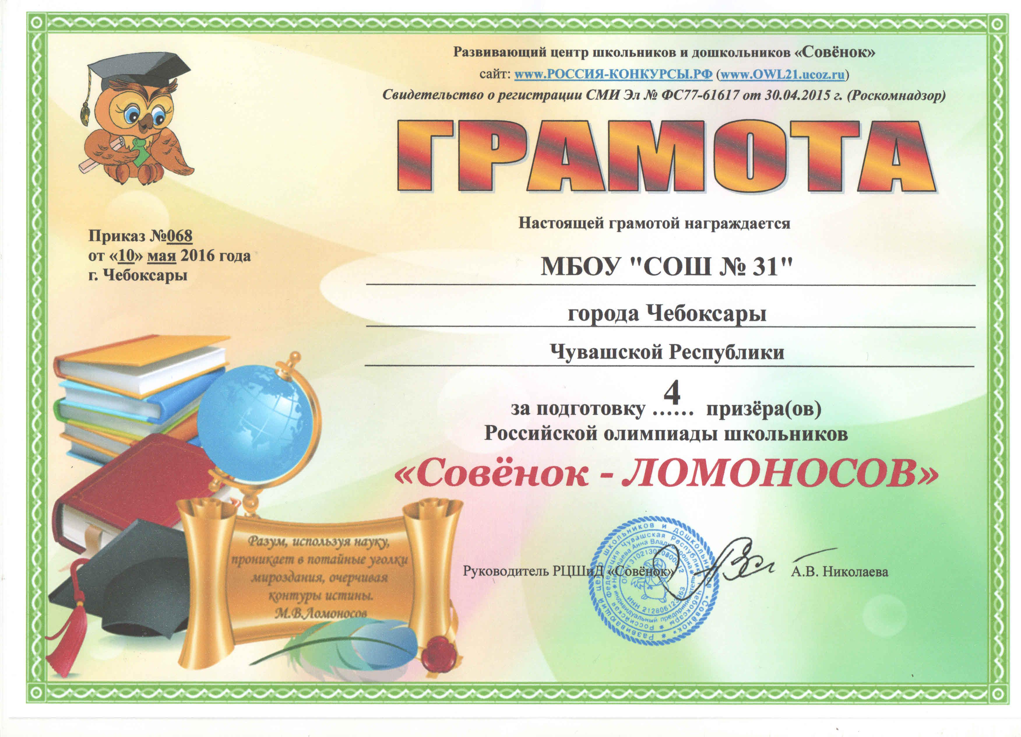 Калейдоскоп конкурсы для детей и педагогов шаги к успеху